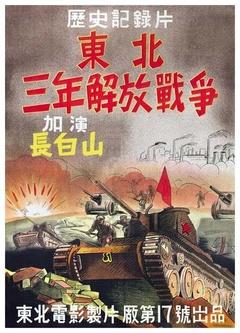 东北三年解放战争